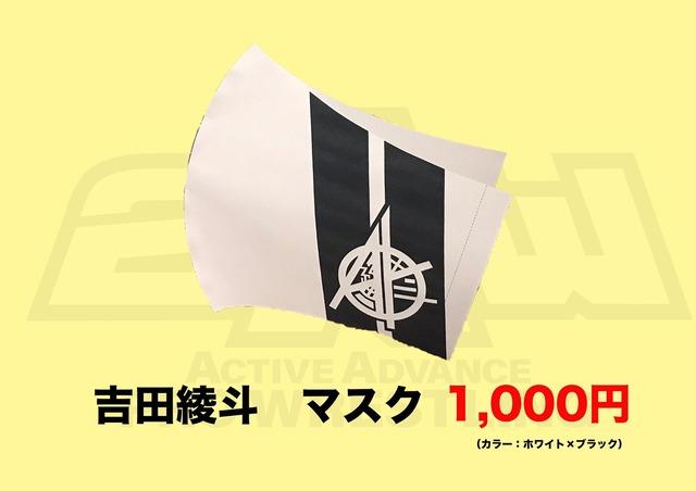 20201122〜吉田綾斗マスク