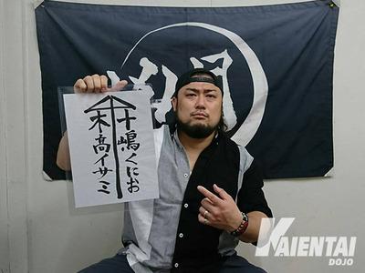 K-DOJOタンク永井