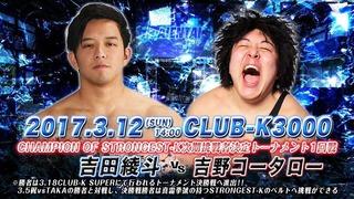 吉野vs吉田
