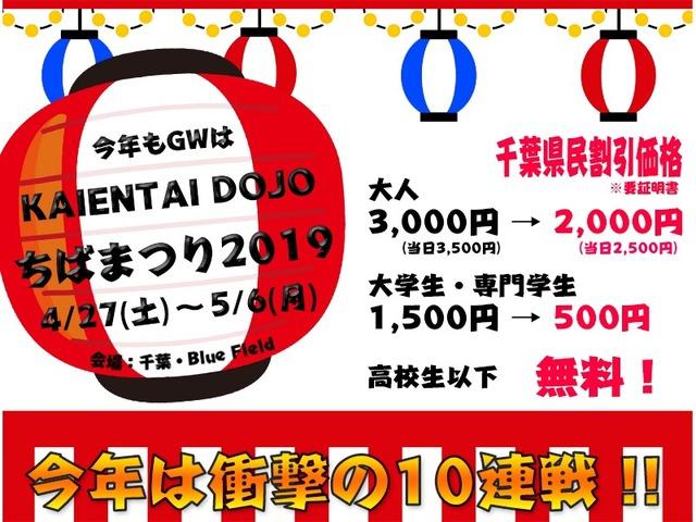 chibamatsuri2019-01
