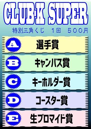K-DOJO三角くじ