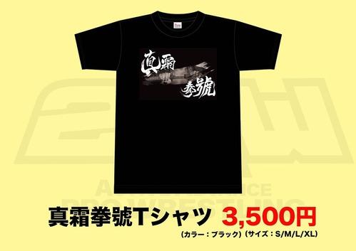20210131真霜Tシャツ