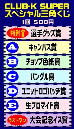 K-DOJOくじ