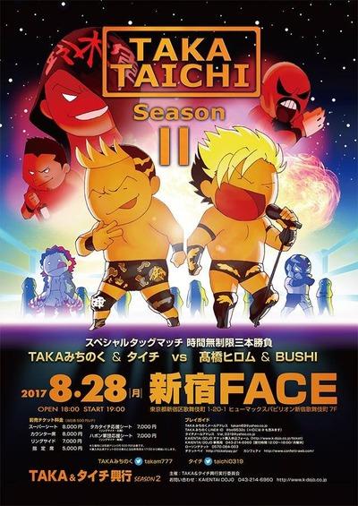 TAKAタイチ興行S2
