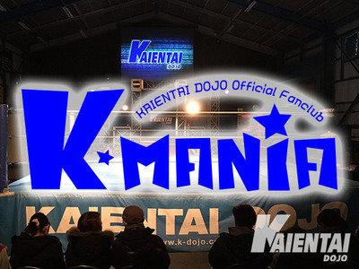 5月25日(土)ファンクラブイベント K-MANIA FINAL~最初で最後のオールスター大感謝祭~ 直前情報