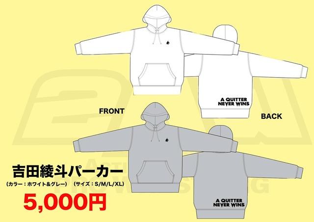 20201122〜吉田綾斗パーカー