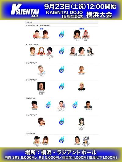 対戦カード0923横浜