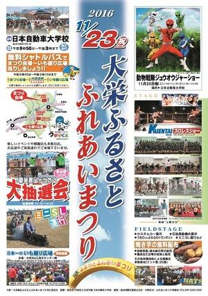 成田イベントポスター
