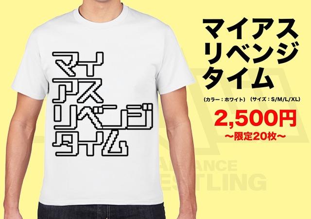マイアス リベンジ タイムTシャツ