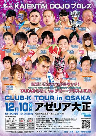 20161210大阪大会