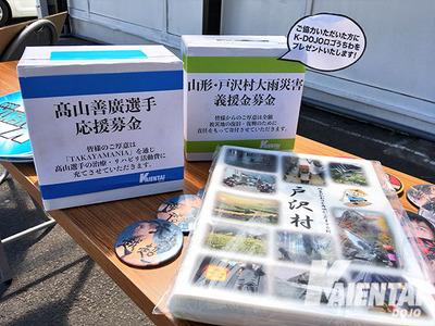K-DOJO募金活動