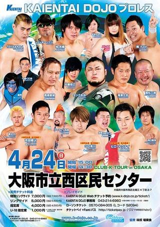 201604大阪大会