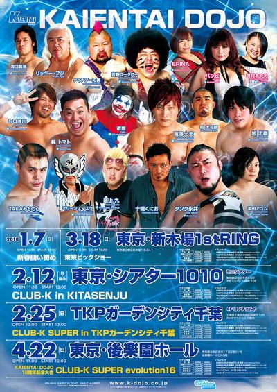 K-DOJO1_4月ポスター