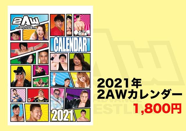 20201016〜2021カレンダー