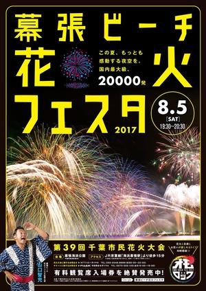 千葉・幕張ビーチ花火フェスタ2017