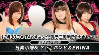 TAKAタイチ女子タッグマッチ
