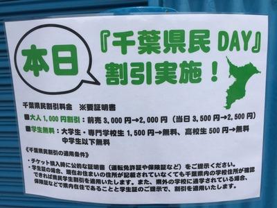千葉県民DAY_K-DOJO