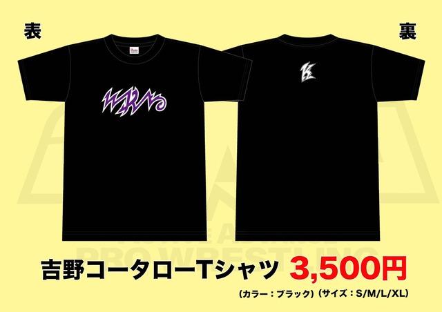 20210214〜吉野Tシャツ