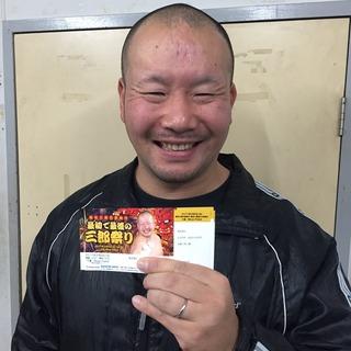 稲松三郎201611