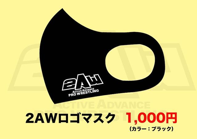 20201220〜2AWロゴマスク