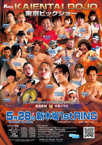5.28東京ビッグショー