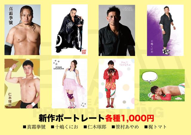 新作ポートレート2020103〜