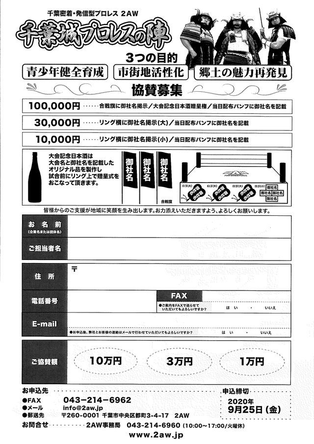 20201003千葉城協賛チラシデータ