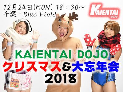 K-DOJO1224FCイベント