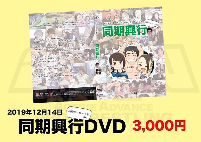 20211010_同期DVD