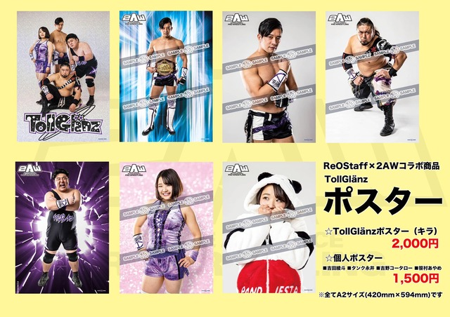 20210131ReOStaffコラボ商品ポスター