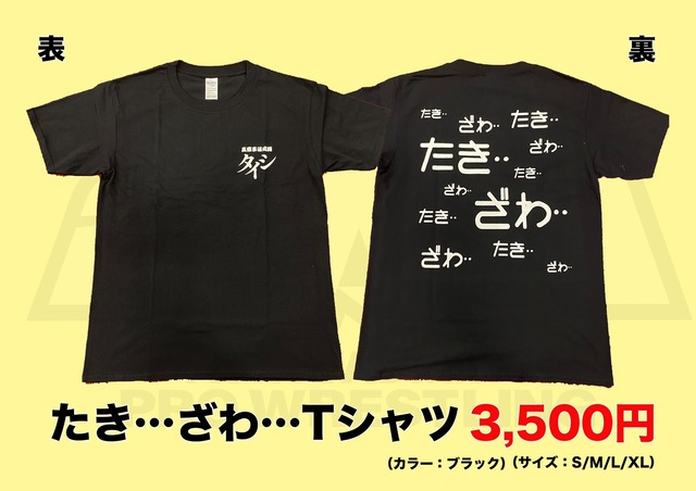 20210214〜滝澤T