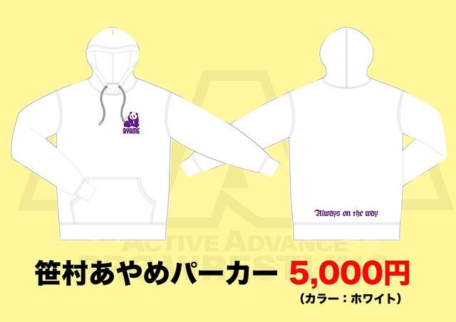 20201228〜笹村あやめパーカー
