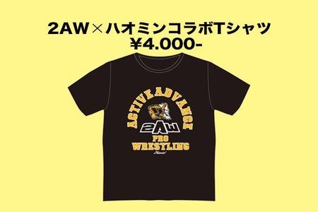 2AW×ハオミンコラボTシャツ