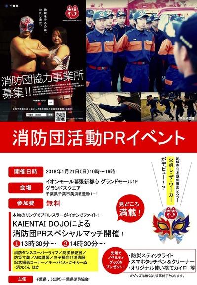 0121千葉県消防団チラシ01