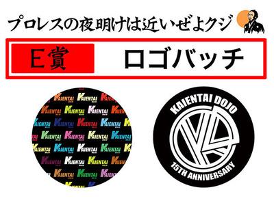 K-DOJOくじE