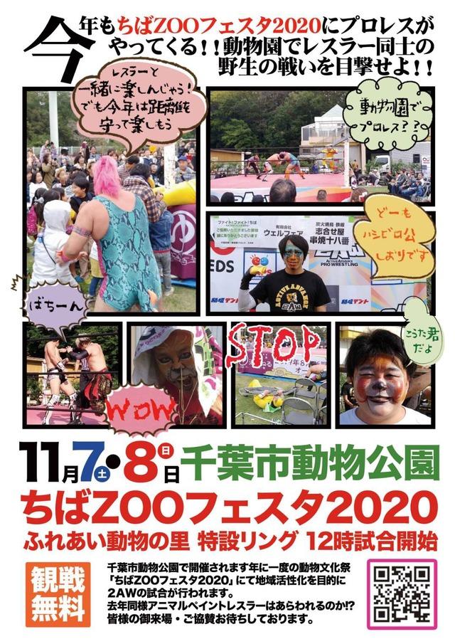 202011.7.8.千葉市動物公園