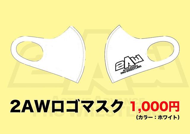2AWロゴマスク