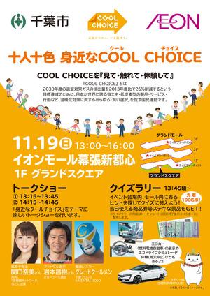 CoolChoice1119makuhari