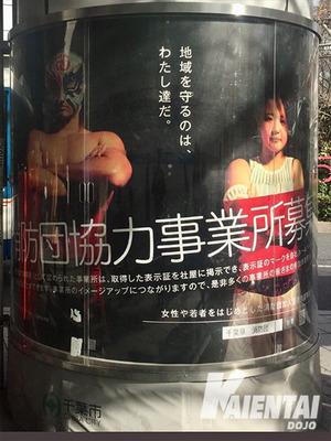 千葉駅前ポスター
