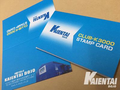 K3000_StampCard