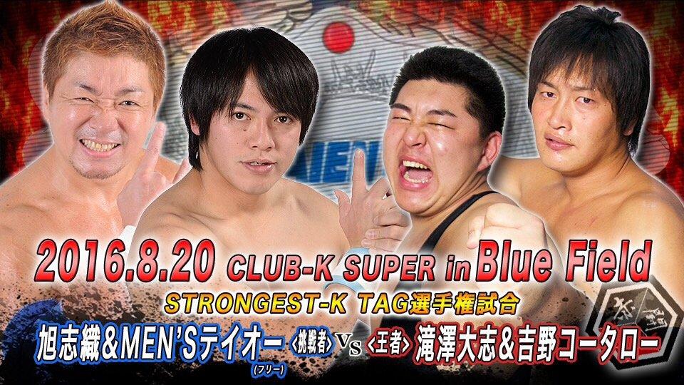 8.20(土)CLUB-K SUPER in Blue...