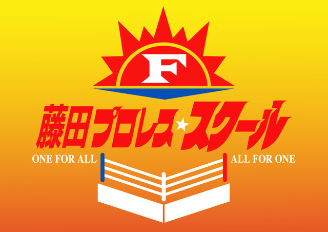 fujita-school
