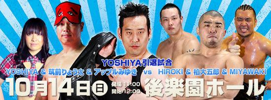 slide20121014yoshiya