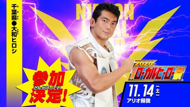 20201114日本ローカルヒーロー祭大和画像