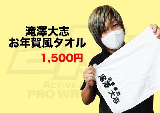 20201016〜滝澤大志