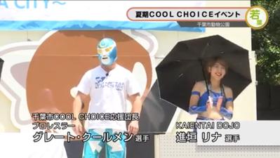 cool choice2018