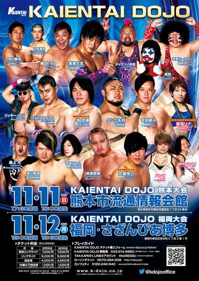 K201811kyusyu_tour
