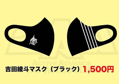 20210214〜吉田マスク黒