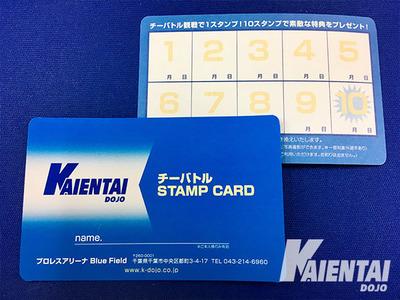 K-DOJOstampcard