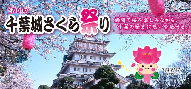 千葉城さくら祭り